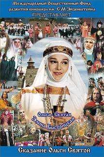 Saga drevnikh bulgar: Skazaniye Olgi svyatoy