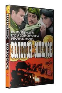 Zolotoy eshelon