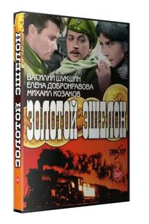 Zolotoy eshelon  - Zolotoy eshelon