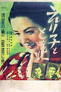 Eriko to tomoni - Dai ichi-bu