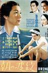 Asa no hamon (1952)