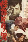 Kaidan katame no otoko (1965)