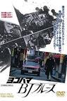 Yokohama BJ bûrusu