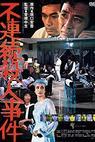 Furenzoku satsujin jiken (1977)