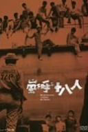 Arashi o yobu juhachi-nin