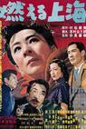 Moeru Shanghai (1954)
