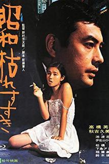 Shôwa karesusuki