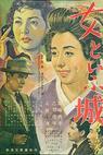 Onna to iu shiro - Yuko no maki (1953)