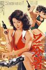 Sûpâ gun redei Wani Bunsho (1979)