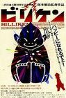 Biriken (1996)
