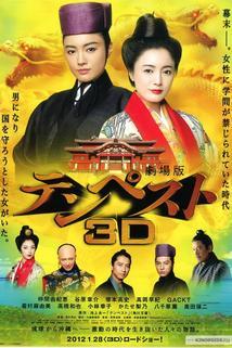 Gekijouban Tenpesuto 3D