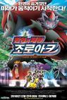 Gekijouban Poketto monsutâ: Daiamondo & Pâru - Gen'ei no hasha Zoroâku (2010)