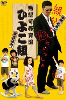 Muninka hoikuen Kabukichô Hiyokogumi!