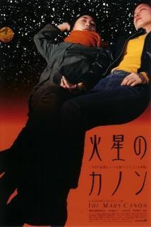 Kasei no kanon