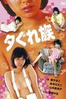 Yuugurezoku (1984)