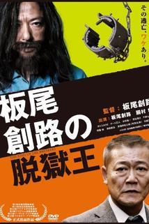Itao Itsuji no datsugoku-ô