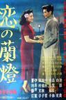 Koi no rantan (1951)