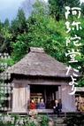 Amida-do dayori