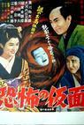 Wakasama samurai torimonochô: nazo no nômen yashiki