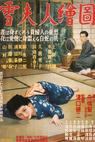 Yuki fujin ezu (1950)