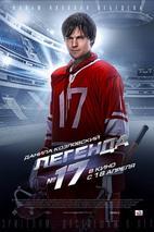 Plakát k filmu: Legenda 17