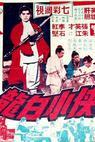 Fei xia xiao bai long (1968)