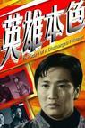 Ying xiong ben se (1967)