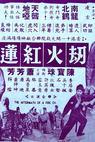 Jie huo hong lian shang ji (1966)
