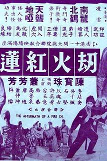 Jie huo hong lian shang ji