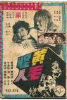 Huang mao guai ren (1962)