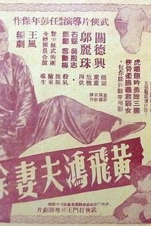 Huang Fei Hong fu qi chu san hai