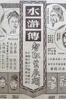 Shui hu zhuan: zhi qu sheng chen gang (1957)