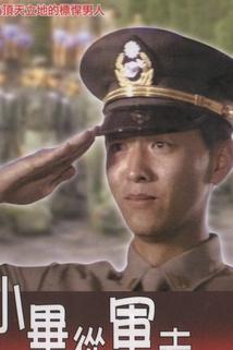 Xiao Bi Cong jun fa