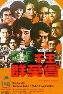 Du wang qian wang qun ying hui