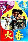 Chun huo (1970)