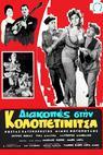 Diakopes stin Kolopetinitsa (1959)