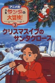 Shounen Santa no daibôken
