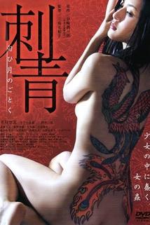 Shisei: Nihohi tsuki no gotoku
