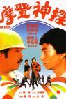 Mo deng shen tan (1985)