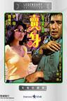 Mai shen (1976)