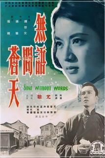 Wu yu wen can tian