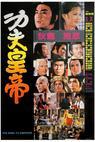 Gung foo wong dai (1981)
