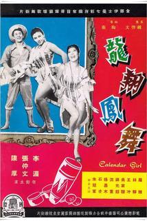 Long xiang feng wu
