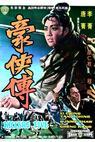 Hao xia zhuan (1969)