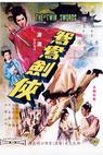 Huo shao hong lian si zhi yuan yang jian xia