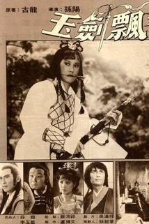 Yu jian pian xiang