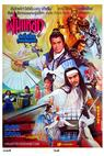 Chu Liu Xiang yu Wu Tie Hua