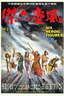 Feng chen liu jie