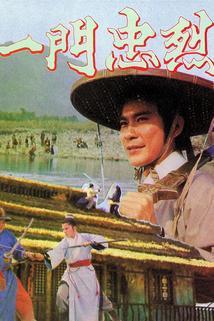 Yi men zhong lie
