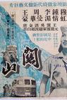 Guan shan xing (1956)